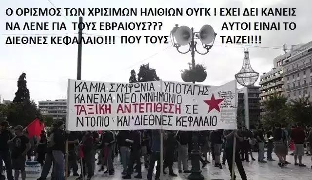 Χρυσή Αυγή: Βλαμένοι και ψυχοπαθείς «αντιεξουσιαστές» πυρπόλησαν Ιερό Ναό - Εκκωφαντική σιωπή από ΜΜΕ και πολιτικά κόμματα