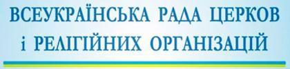 """Офіційний веб-сайт новин  """"Всеукраїнської Ради Церков"""" і """"Релігійних Організацій"""" в м.Києві ."""