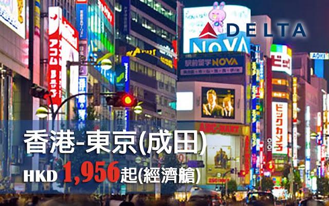 嘩!達美航空 香港 飛 東京HK$1,956起,連稅HK$2,246,仲包2件行李,12月前出發。
