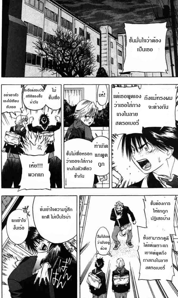 อ่านการ์ตูน Ichigo100 1 Strawberry Shortcake Alert ภาพที่ 21