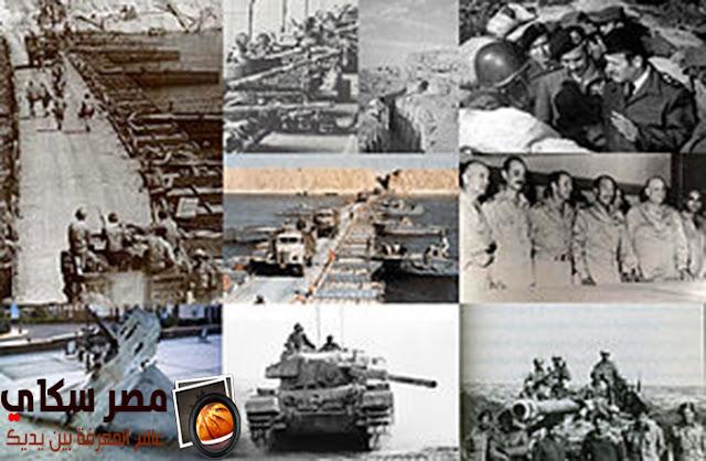 أهم النتائج والدروس المستفادة من حرب أكتوبر1973 م