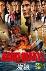 Ver Umizaru 4: Brave Hearts (2012) Online