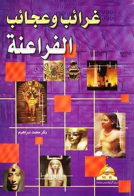 غرائب وعجائب الفراعنة محمد إبراهيم 1525600_760530650628514_320373285_n.jpg