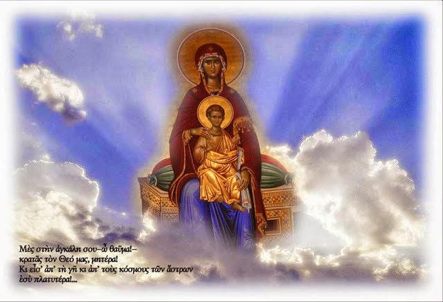 Η Μαρία, Θεοτόκος και Παναγία