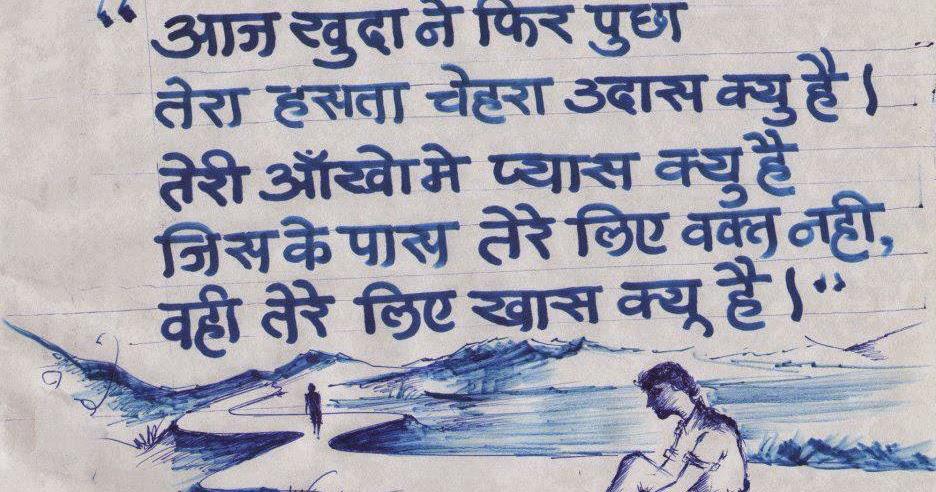 ... Shayari Image Hindi Shayari Dosti In English Love Romantic Image SMS