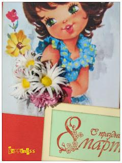 открытки, 8 Марта