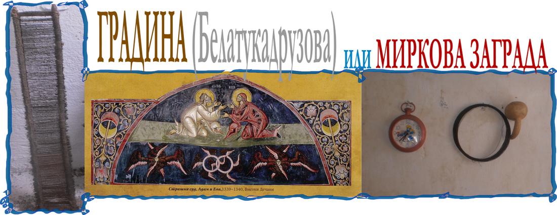 ГРАДИНА,АМБЛЕМ (тајни,света, потпис) БЕЛАТУКАДРУЗ
