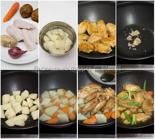 薯仔炆雞翼製作圖 Braised Chicken Wings with Potatoes Procedures