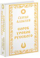 Алексеев С.Т. Сорок уроков русского