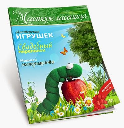 """Новый летний номер журнала """"Мастерклассница""""с моим кроссвордом и мк. Море призов и подарков!"""