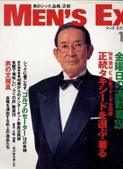 Shinsuke Ashida Net Worth