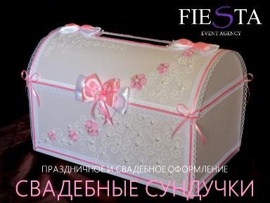 Праздничное агентство «FIESTA» в Волгограде и Волжском: Свадебные сундучки в Волгограде и Волжском