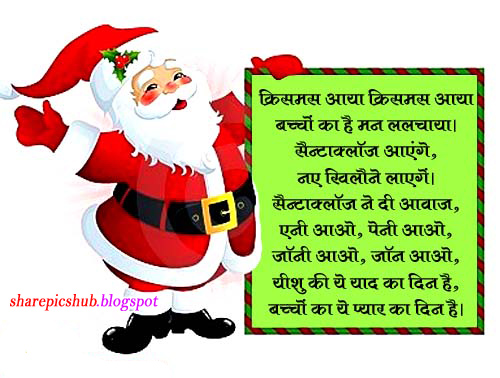essay in hindi on christmas