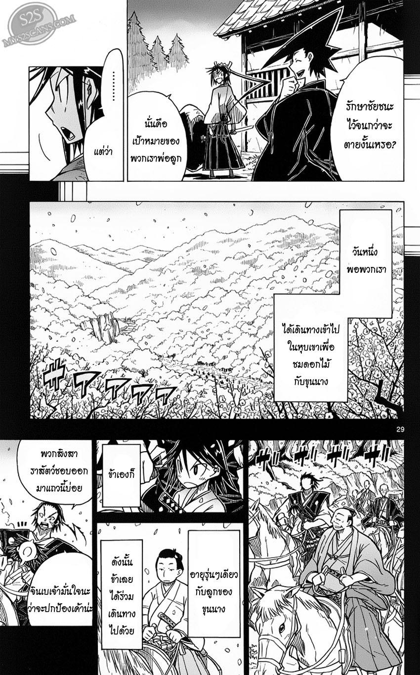 อ่านการ์ตูน Joujuu Senjin Mushibugyo 1 ภาพที่ 32