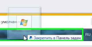 Страницы Internet Explorer 9 на панели задач