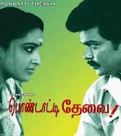 Watch Pondatti Thevai (1990) Tamil Movie Online