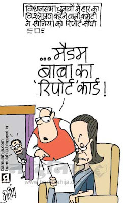 sonia gandhi cartoon, rahul gandhi cartoon, congress cartoon, assembly elections 2012 cartoons, indian political cartoon