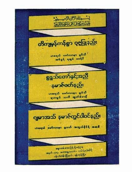 Exact Rules of Wadu & Namaaz by Sunnah F.jpg