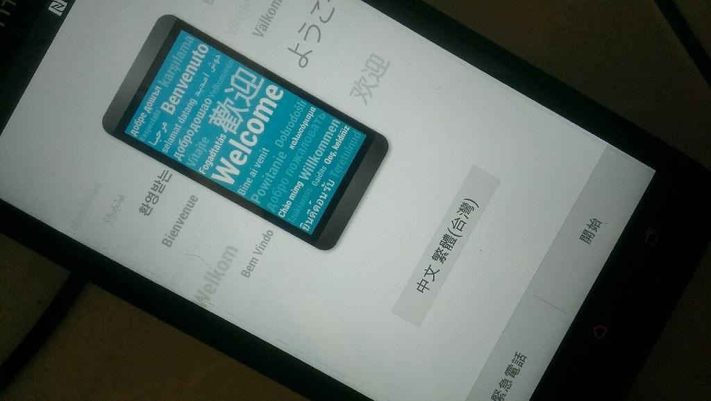 20150808 4421 - 【圖文教學】HTC 官方解鎖詳盡步驟,刷機ROOT自己來!