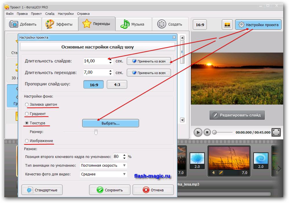 Как в slideshow сделать разные переходы
