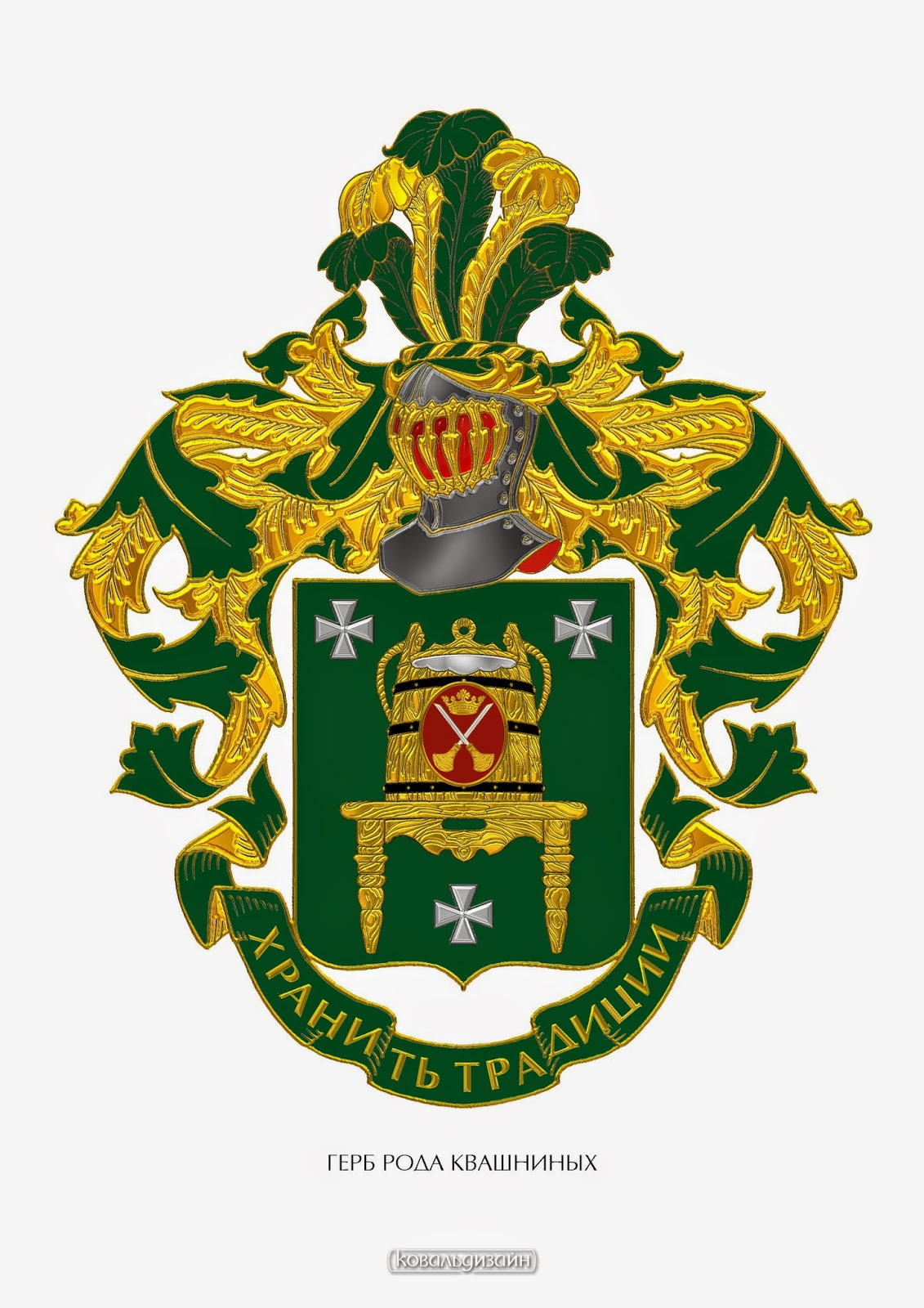 Зеленый цвет в гербе это