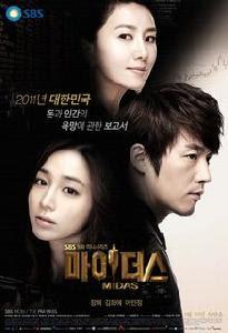 Phim Midas Hàn Quốc
