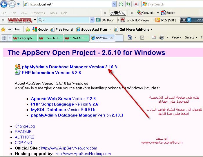 تحميل برنامج AppServ لتحويل جهازك الى سيرفر شخصي مع الشرح بالصور coobra.net