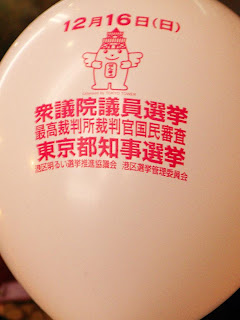 Japan general elections 2012 advertising balloon.