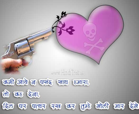 Funny Love Quotes Hindi : FUNNY HINDI QUOTE WALLPAPER Hindi Comments Wallpaper Hindi Quotes