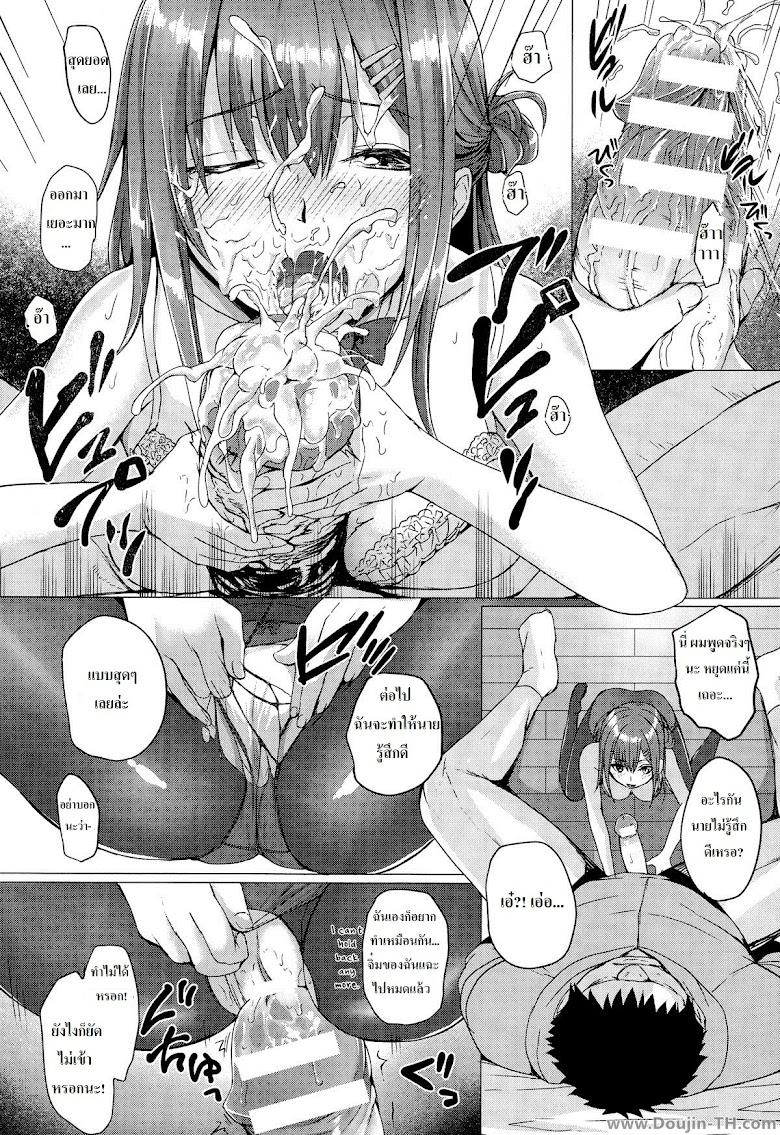 โฉมงามกับอสูร - หน้า 8