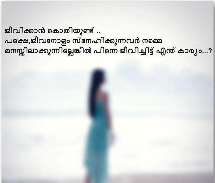 Malayalam Love Quotes Interesting Facebook Photos Malayalam Love Quotes