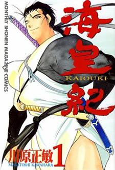 Kaiouki - Hải Hoàng Ký