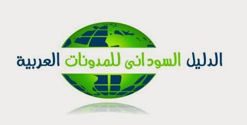 دليل السودان للمدونات العربية