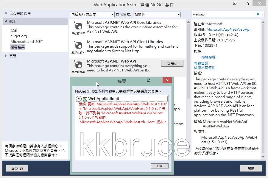 Web API 2.1 RC安裝錯誤