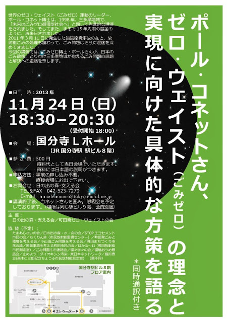 hinodenomori@tokyo.email.ne.jp