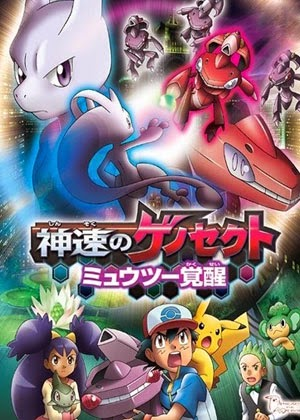 Pokemon 16: Pokemon Genesect y el Despertar de una Leyenda (2013)