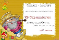 http://scrapmagia-ru.blogspot.ru/2013/12/blog-post_20.html