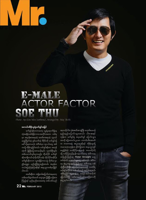 Myanmar Actor - Soe Thu