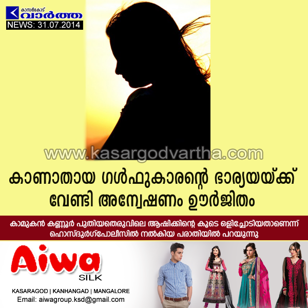 Kanhangad, Gulf, Wife, Missing, Kannur, Hosdurg, Police, Complaint, Case, Police-enquiry, Police intensifies probe for missing house wife.