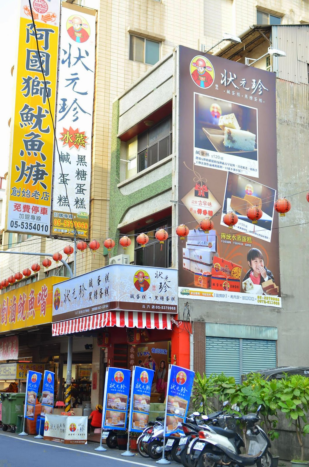 狀元珍水蒸蛋糕 斗六旗艦店