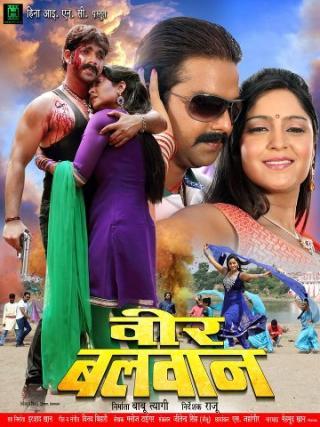 Veer Balwan (2013) Bhojpuri Movie Trailer