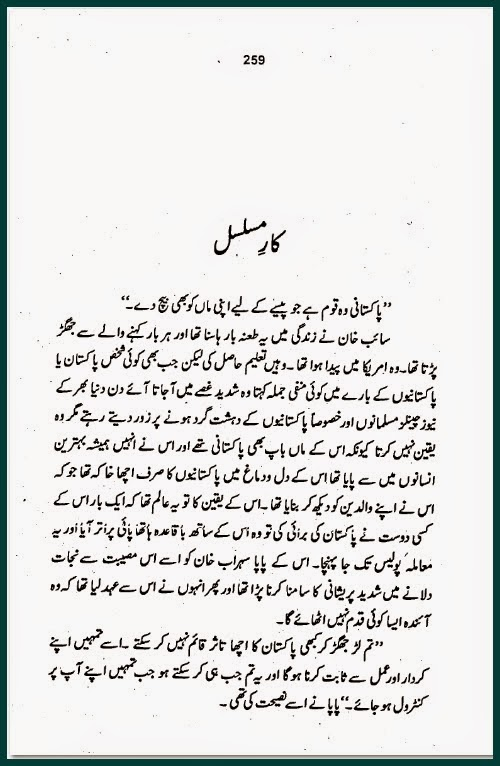 Kar e musalsal novel by Asma Qadri pdf.