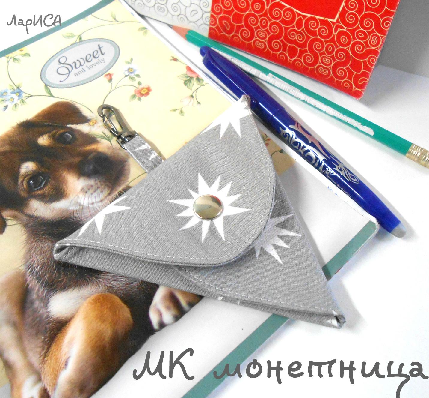 монетница-оригами