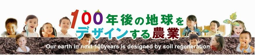 100年後の地球をデザインする農業