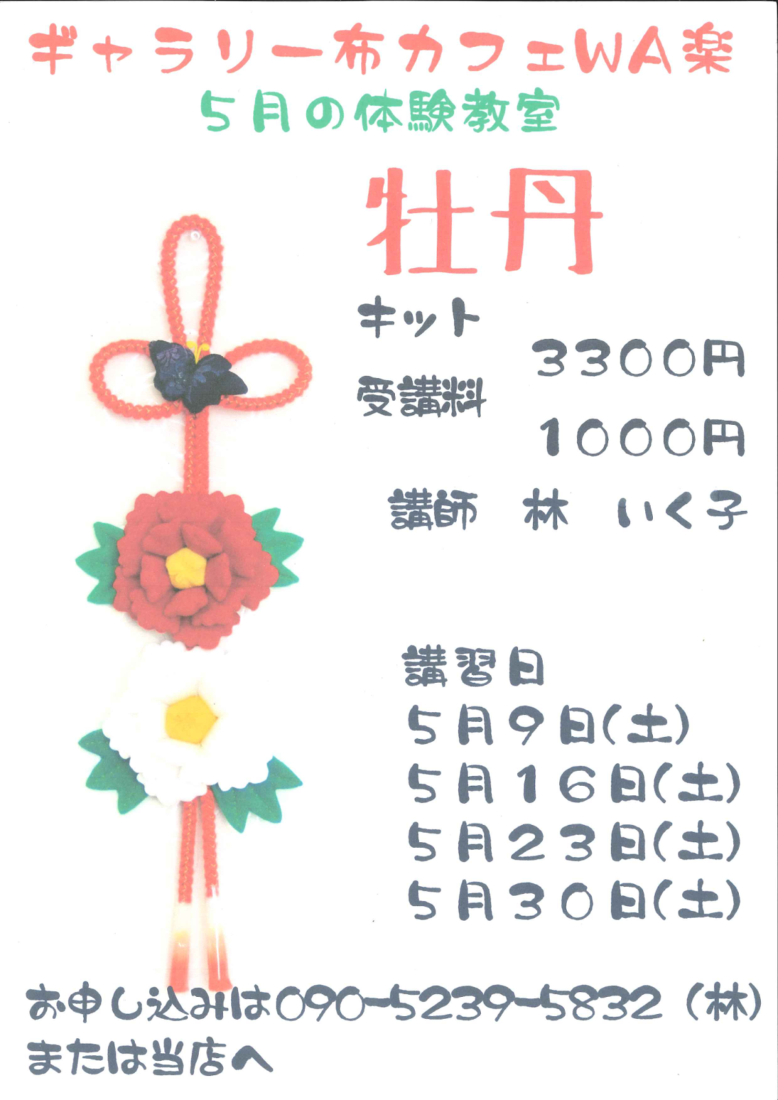 Towada Gallery & Cafe WARAKU May Handicrafts Trial Class 十和田市 ギャラリー布カフェWA楽 5月体験教室