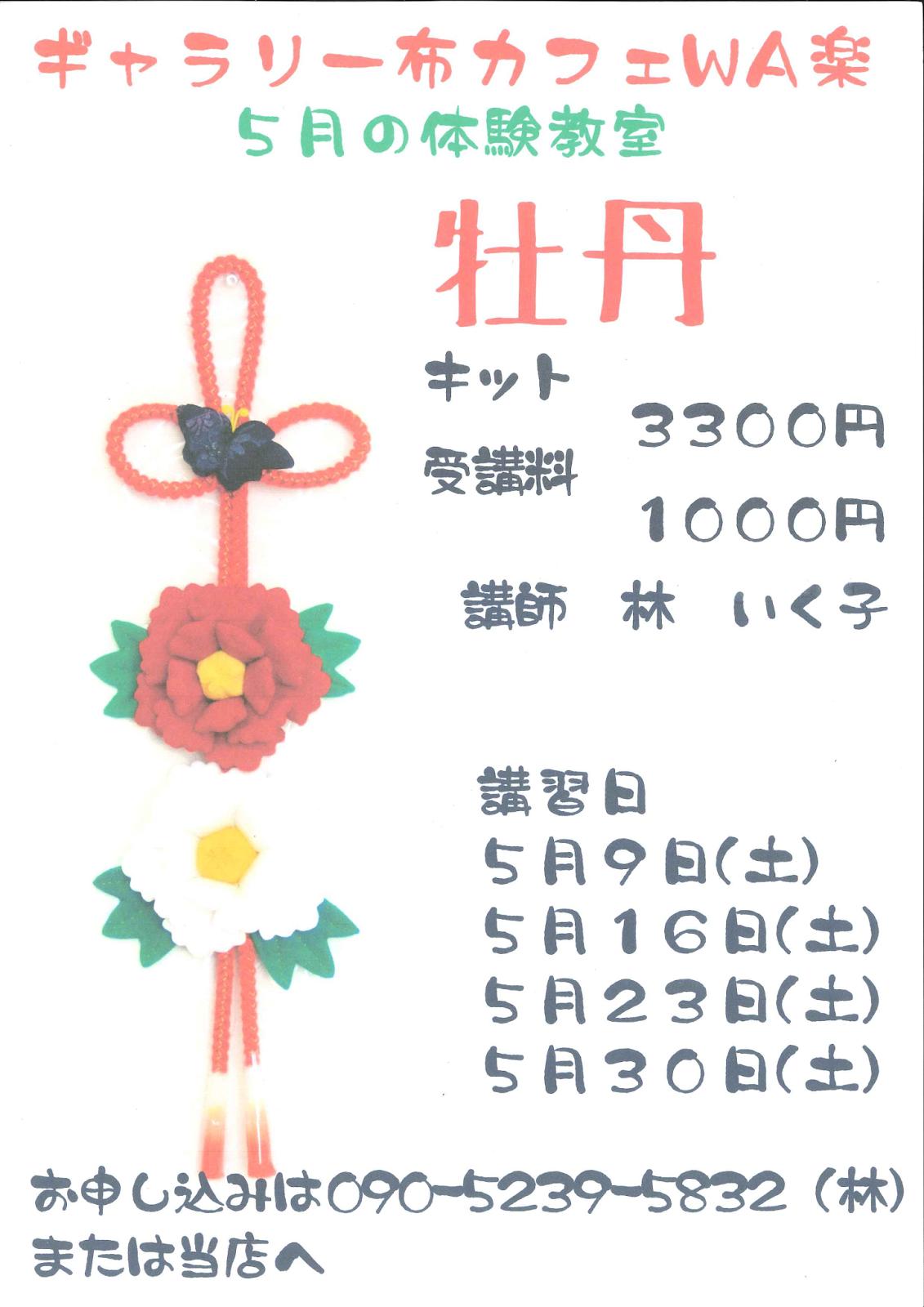 Towada Gallery & Cafe WARAKU May Handicrafts Trial Class 十和田市 ギャラリー布カフェWA楽 5月体験教室