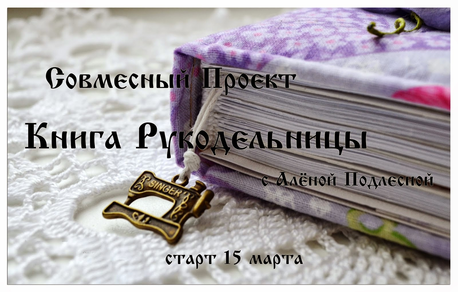 СП  Книга Рукодельная