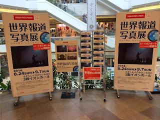 世界報道写真展