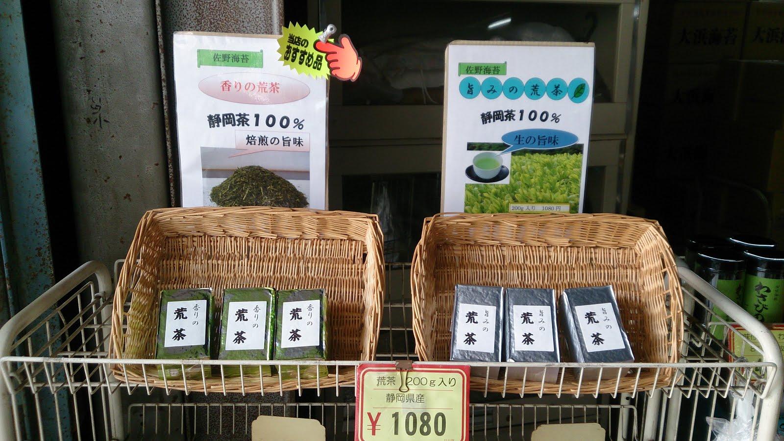 静岡県産 荒茶 200g