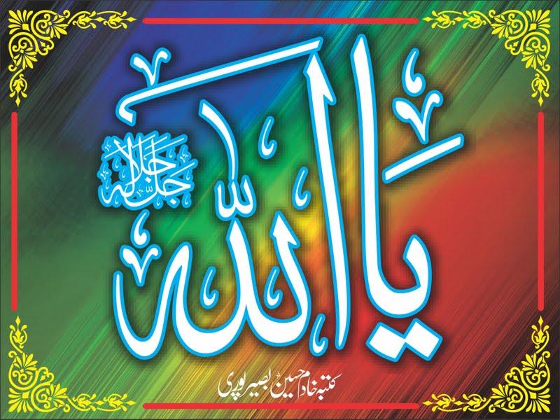 Ya Allah Ya Muhammad Ya Ali Wallpapers Al-Khadim Calligraphy:...